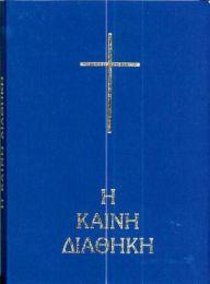 Greek - New Testament