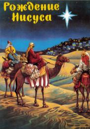 The Birth of Jesus (Russian)