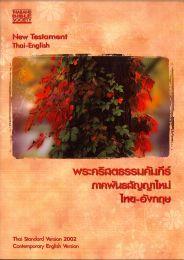 Thai/English NT