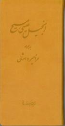 Farsi, NT, Psalms & Proverbs, Pocket Size