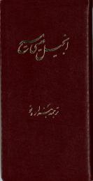 Farsi, New Testament, Pocket Edition