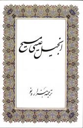 Farsi, New Testament, white, pb