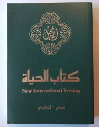 Arabic/English New Testament