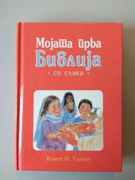My First Bible in Pictures - Macedonian