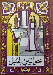 Her Name is Woman, Vol 2 - Urdu