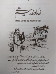 The Lord is Merciful - Urdu