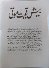 The Matchless Pearl - Urdu
