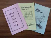 Thai Tract