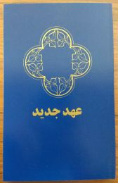 Farsi - New Testament, Psalms, & Proverbs (Today's Persian Version)