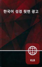 Holy Bible (Korean) Paperback