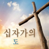 The Message of the Cross, Korean