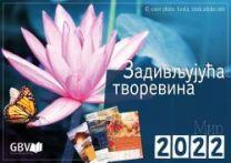 Crayon and Bible 2020 (Serbian)