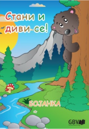 Time for Wonder - Serbian