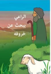 The Shepherd seeks his sheep - Arabic