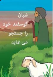The Shepherd seeks his sheep - Farsi