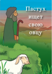 The Shepherd seeks his sheep - Russian