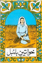 Her Name is Woman, Vol 1 - Urdu