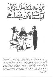 Serious Things Tomorrow - Urdu