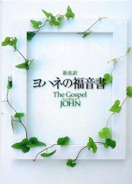Japanese - John's Gospel