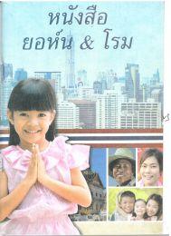 John's Gospel, Thai