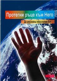 Reach Out for Him - Bulgarian