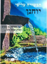 John's Gospel, Hebrew
