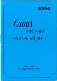 Words for Every Day (Russian)