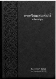 Holy Bible Thai, Large Print