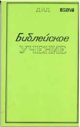 Biblical Teaching (Russian)