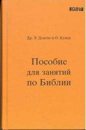 New Birth, Baptism of the Holy Spirit (Russian)