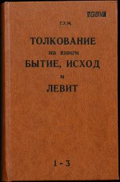 The Pentateuch - Set of 2 Books (Russian)