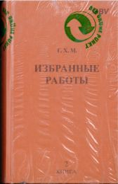 The Mackintosh Treasury - Set of 2 Books (Russian)
