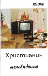 The Christian and the Television (Russian)