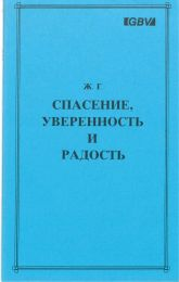 Safety, Certainty, Enjoyment (Russian)
