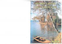 John's Gospel - Chuvash