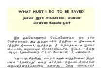 What Must I Do To Be Saved? (Tamil)
