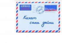 Letter for You - Gagauz