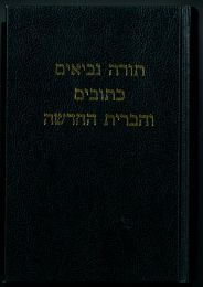 Holy Bible - Hebrew