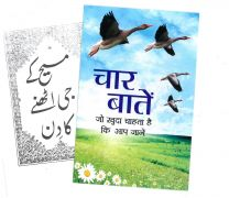Tracts, Different Titles (Urdu)