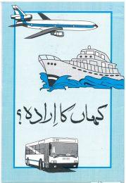 Whither Bound (Urdu)