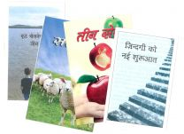 Tracts, Different Titles (Hindi)