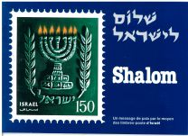 Shalom and Israel (French)