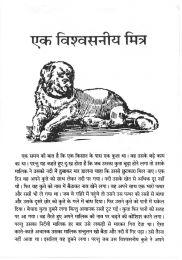 A Faithful Friend - Hindi