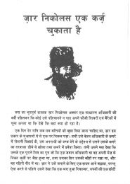 Czar Nicholas Pays a Debt - Hindi