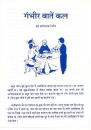 Serious Things Tomorrow - Hindi