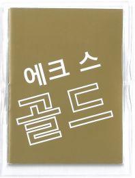 Pure Gold - Korean