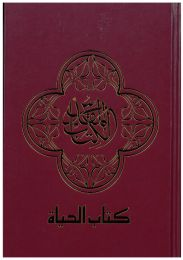Arabic Holy Bible Large Print HB20507