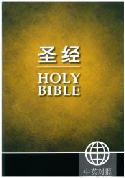 Parallel Bible Chinese/English