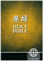 Parallel Bible Chinese/English